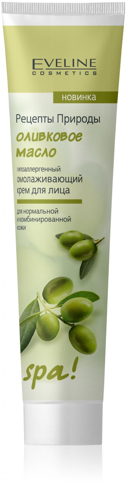 Оливковое масло крем для лица рецепты